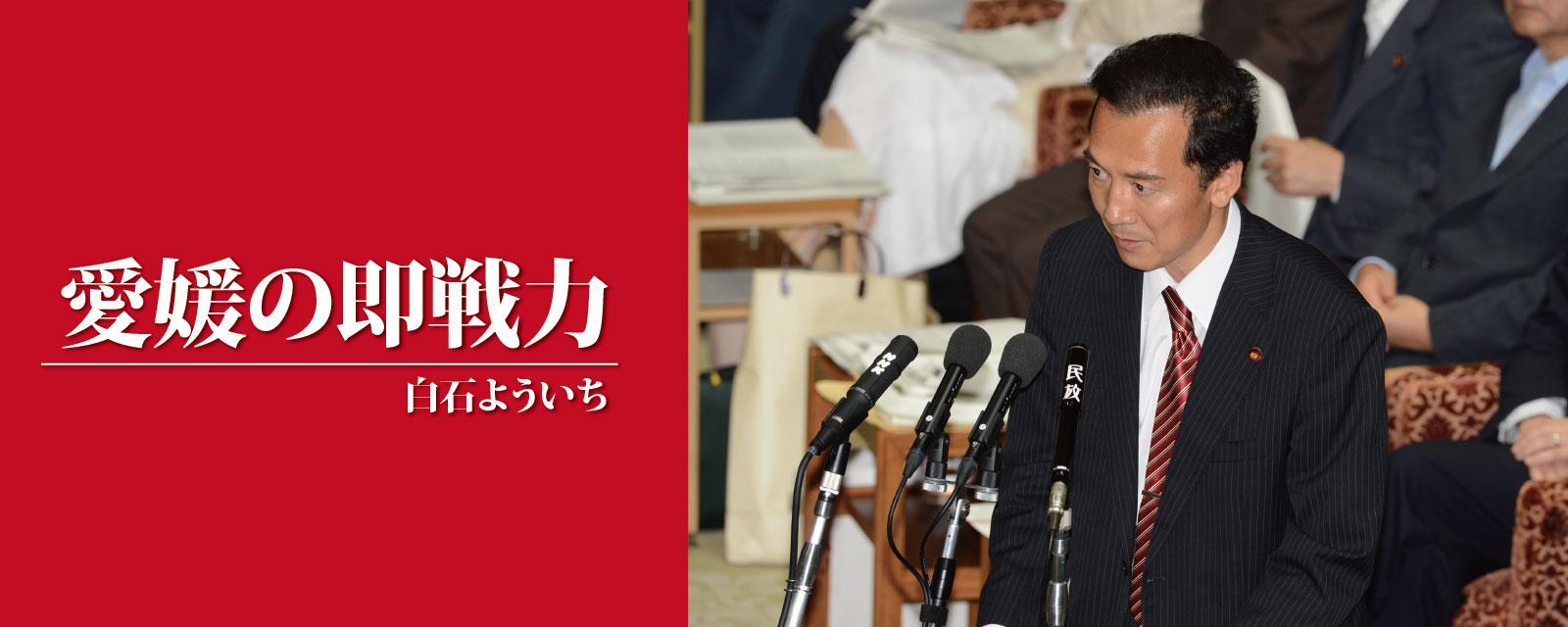 愛媛3区 衆議院議員 白石洋一 総選挙